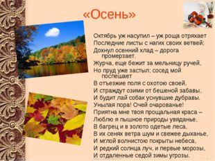 «Осень» Октябрь уж насупил – уж роща отряхает Последние листы с нагих своих