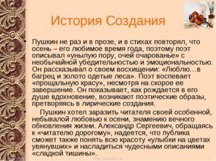 История Создания Пушкин не раз и в прозе, и в стихах повторял, что осень – ег