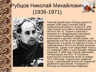 Рубцов Николай Михайлович (1936-1971) Николай Михайлович Рубцов родился 3 янв
