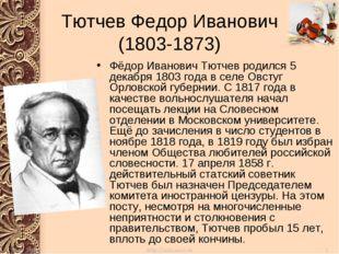 Тютчев Федор Иванович (1803-1873) Фёдор Иванович Тютчев родился 5 декабря 180