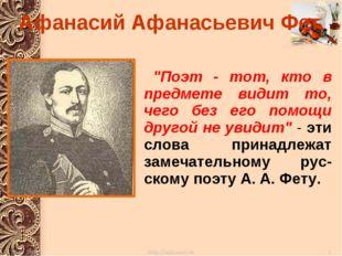 """""""Поэт - тот, кто в предмете видит то, чего без его помощи другой не увидит"""""""