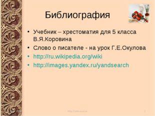 Библиография Учебник – хрестоматия для 5 класса В.Я.Коровина Слово о писателе