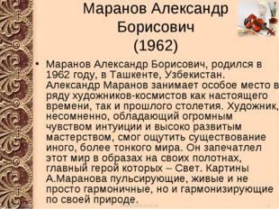 Маранов Александр Борисович (1962) Маранов Александр Борисович, родился в 196