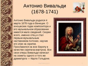 Антонио Вивальди (1678-1741) Антонио Вивальди родился 4 марта 1678 года в Вен