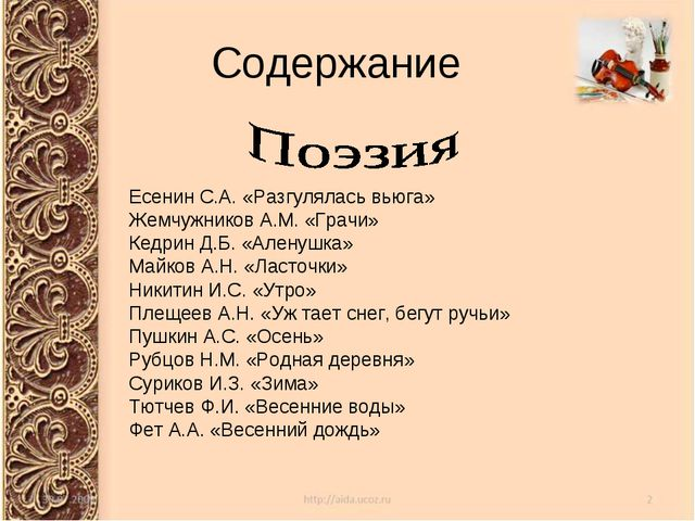 Содержание Есенин С.А. «Разгулялась вьюга» Жемчужников А.М. «Грачи» Кедрин Д....