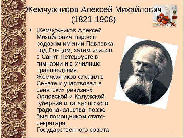 Жемчужников Алексей Михайлович (1821-1908) Жемчужников Алексей Михайлович выр...