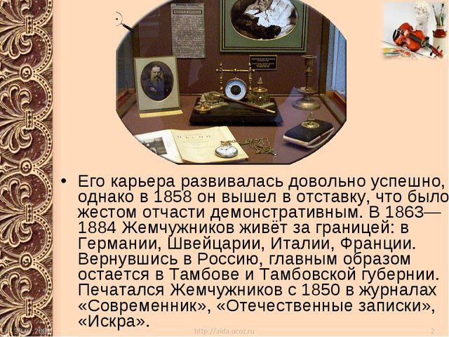 Его карьера развивалась довольно успешно, однако в 1858 он вышел в отставку,...