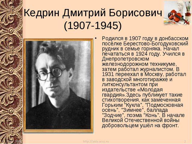 Кедрин Дмитрий Борисович (1907-1945) Родился в 1907 году в донбасском посёлке...