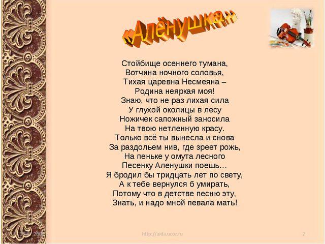 Стойбище осеннего тумана, Вотчина ночного соловья, Тихая царевна Несмеяна – Р...