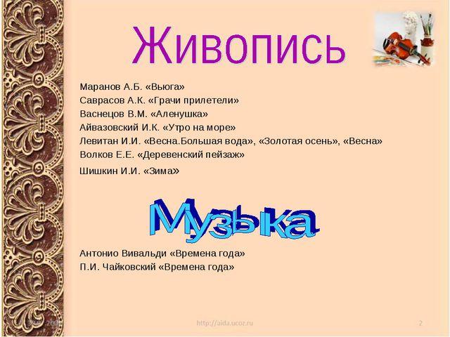 Маранов А.Б. «Вьюга» Саврасов А.К. «Грачи прилетели» Васнецов В.М. «Аленушка»...