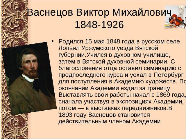 Васнецов Виктор Михайлович 1848-1926 Родился 15 мая 1848 года в русском селе...