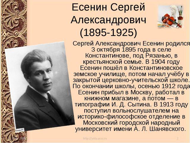 Есенин Сергей Александрович (1895-1925) Сергей Александрович Есенин родился 3...