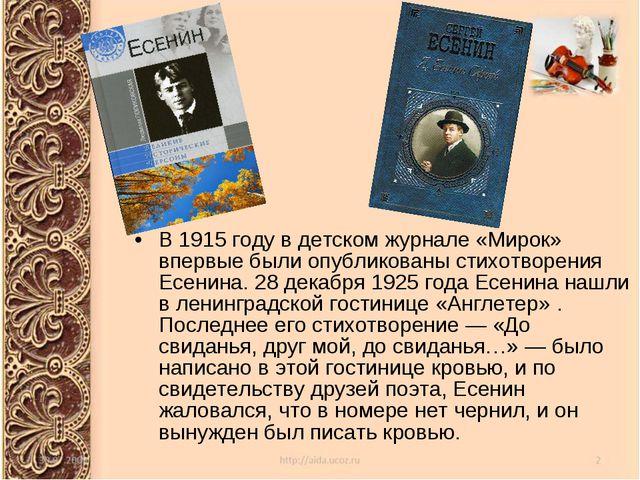 В 1915 году в детском журнале «Мирок» впервые были опубликованы стихотворения...