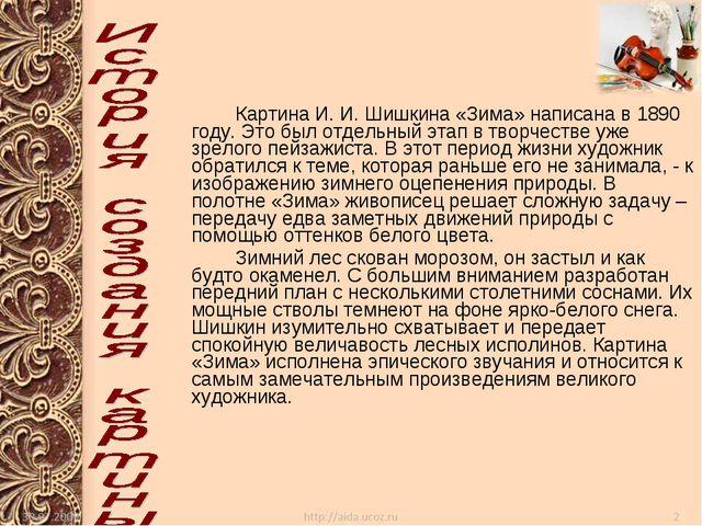Картина И. И. Шишкина «Зима» написана в 1890 году. Это был отдельный этап в...