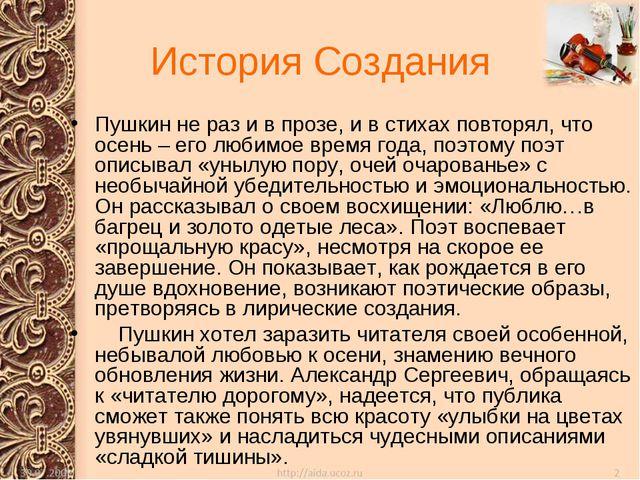 История Создания Пушкин не раз и в прозе, и в стихах повторял, что осень – ег...