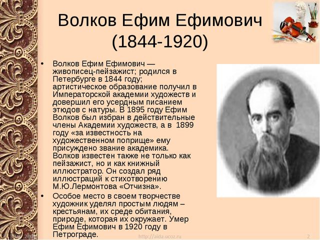 Волков Ефим Ефимович (1844-1920) Волков Ефим Ефимович — живописец-пейзажист;...