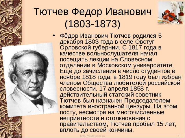 Тютчев Федор Иванович (1803-1873) Фёдор Иванович Тютчев родился 5 декабря 180...