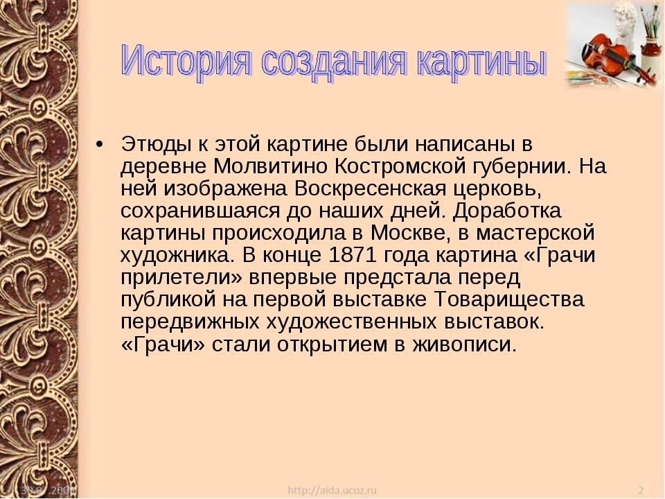 Этюды к этой картине были написаны в деревне Молвитино Костромской губернии....