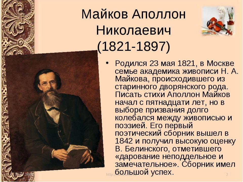 Майков Аполлон Николаевич (1821-1897) Родился 23 мая 1821, в Москве семье ака...