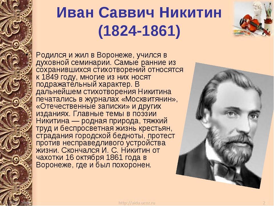 Иван Саввич Никитин (1824-1861) Родился и жил в Воронеже, учился в духовной с...