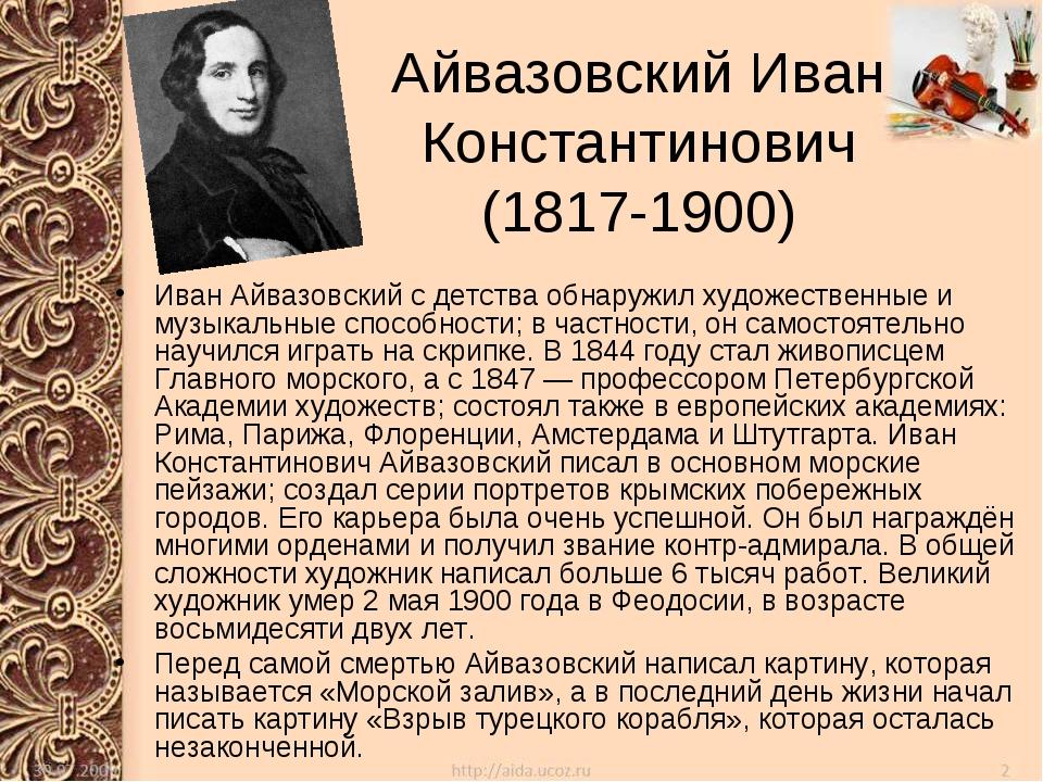 Айвазовский Иван Константинович (1817-1900) Иван Айвазовский с детства обнару...
