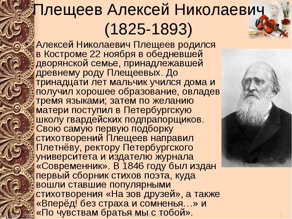 Плещеев Алексей Николаевич (1825-1893) Алексей Николаевич Плещеев родился в К...