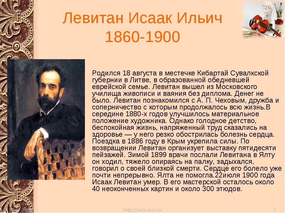 Левитан Исаак Ильич 1860-1900 Родился 18 августа в местечке Кибартай Сувалкск...