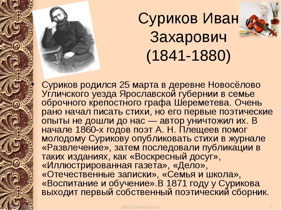 Суриков Иван Захарович (1841-1880) Суриков родился 25 марта в деревне Новосёл...