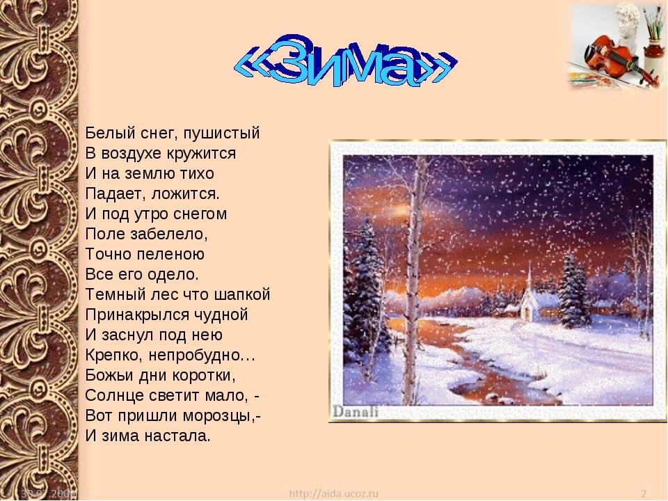 Белый снег, пушистый В воздухе кружится И на землю тихо Падает, ложится. И по...