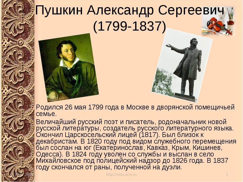 Пушкин Александр Сергеевич (1799-1837) Родился 26 мая 1799 года в Москве в дв...