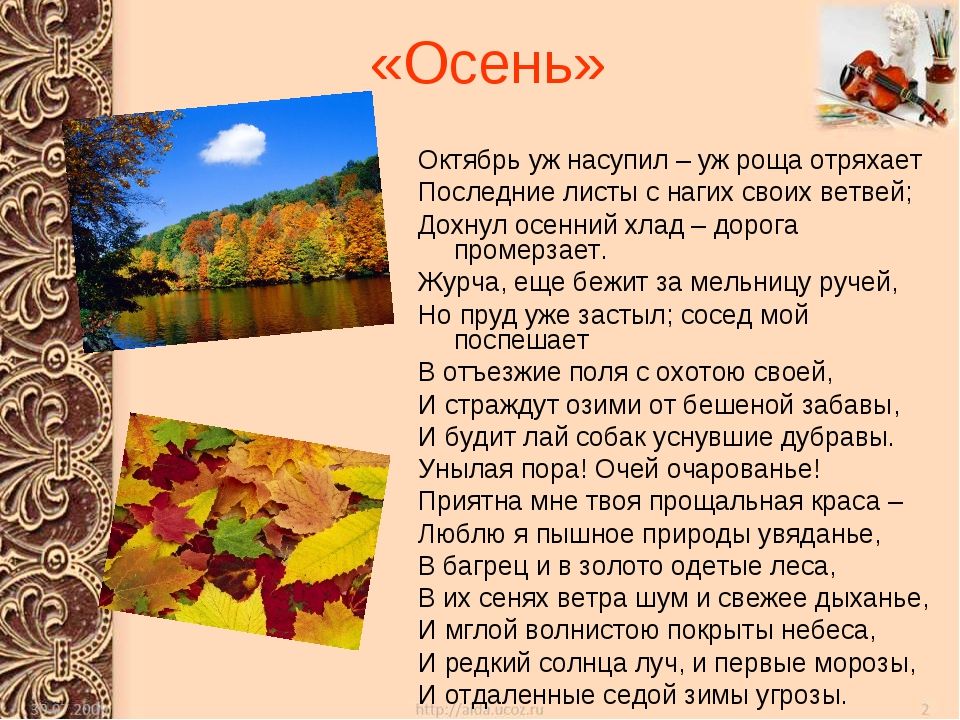 «Осень» Октябрь уж насупил – уж роща отряхает Последние листы с нагих своих...