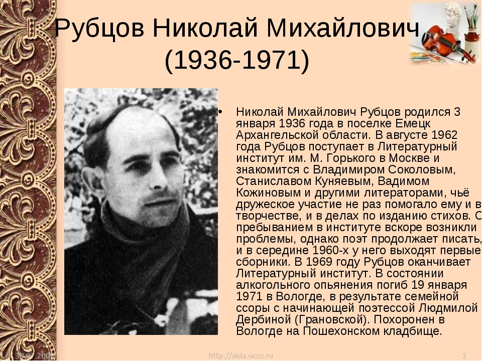 Рубцов Николай Михайлович (1936-1971) Николай Михайлович Рубцов родился 3 янв...