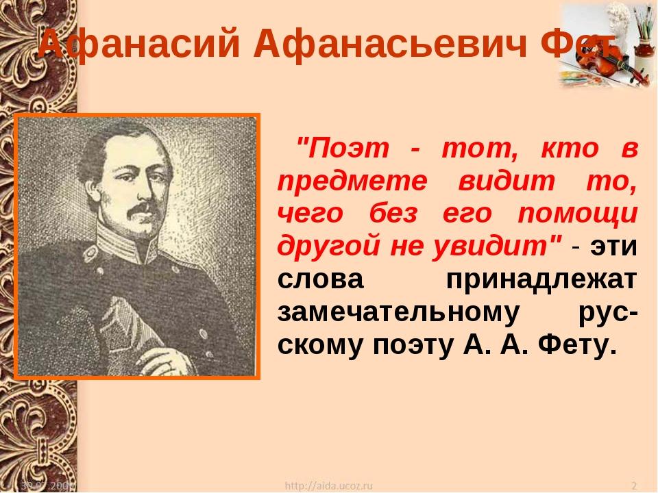 """""""Поэт - тот, кто в предмете видит то, чего без его помощи другой не увидит""""..."""
