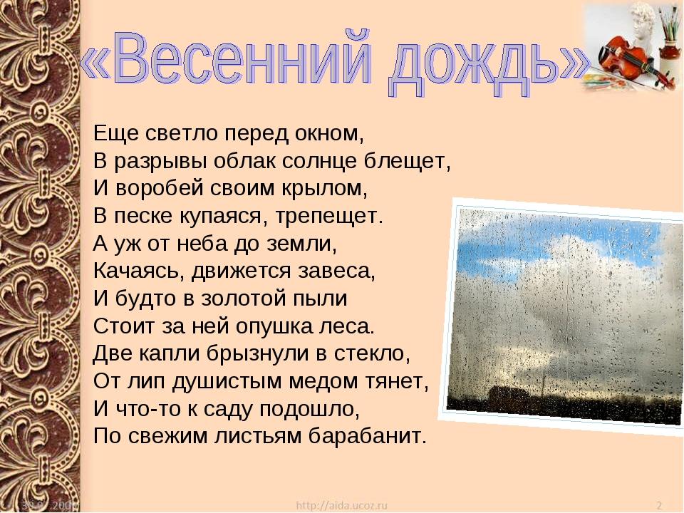 Еще светло перед окном, В разрывы облак солнце блещет, И воробей своим крылом...