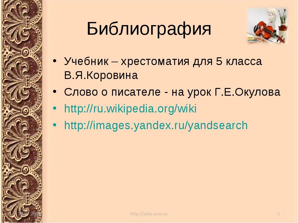 Библиография Учебник – хрестоматия для 5 класса В.Я.Коровина Слово о писателе...