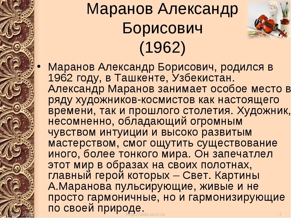 Маранов Александр Борисович (1962) Маранов Александр Борисович, родился в 196...