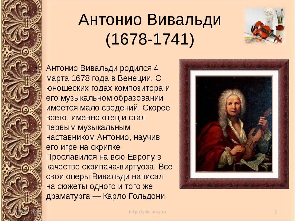 Антонио Вивальди (1678-1741) Антонио Вивальди родился 4 марта 1678 года в Вен...
