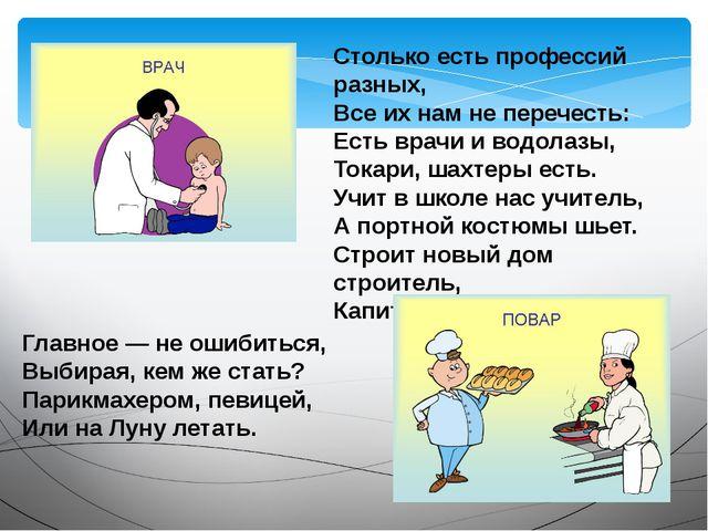 Столько есть профессий разных, Все их нам не перечесть: Есть врачи и водолазы...
