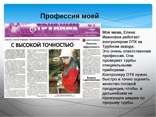Профессия моей мамы Моя мама, Елена Ивановна работает контролером ОТК на Труб...
