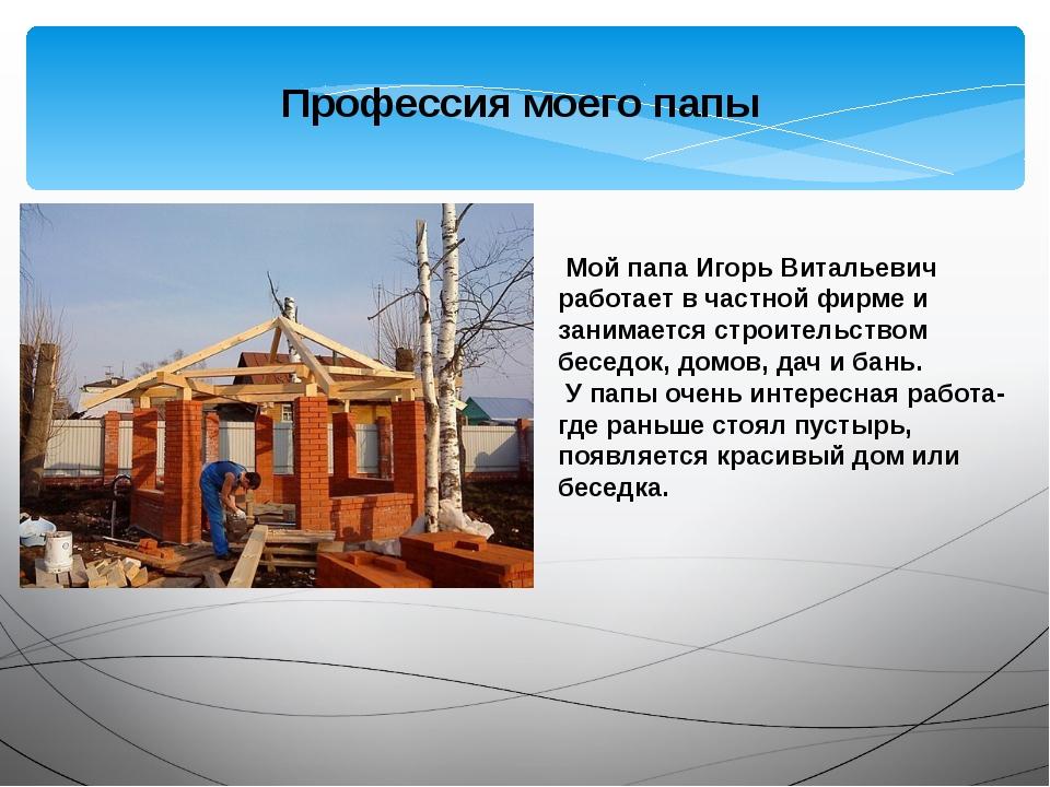 Профессия моего папы Мой папа Игорь Витальевич работает в частной фирме и за...