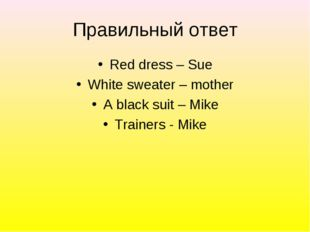 Правильный ответ Red dress – Sue White sweater – mother A black suit – Mike T