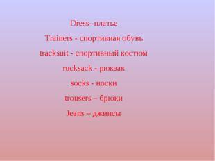 Dress- платье Trainers - спортивная обувь tracksuit - спортивный костюм rucks