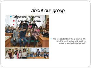 About our group We are students of the 3 course. We are the most active and p