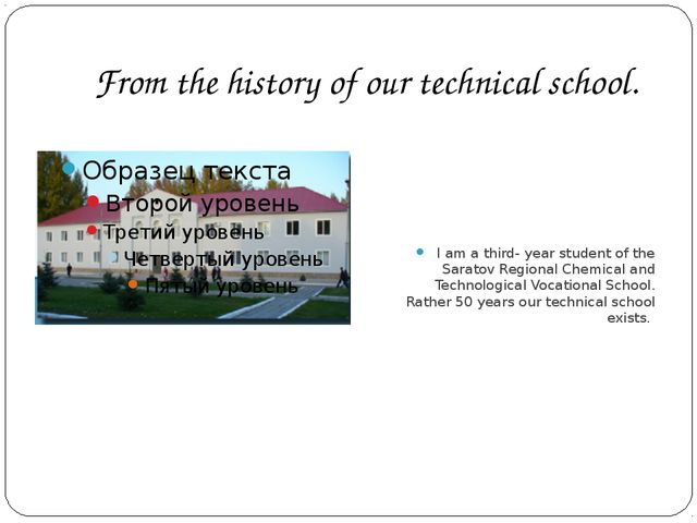 From the history of our technical school. I am a third- year student of the S...