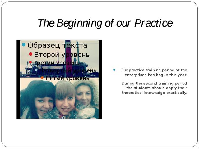 The Beginning of our Practice Our practice training period at the enterprises...
