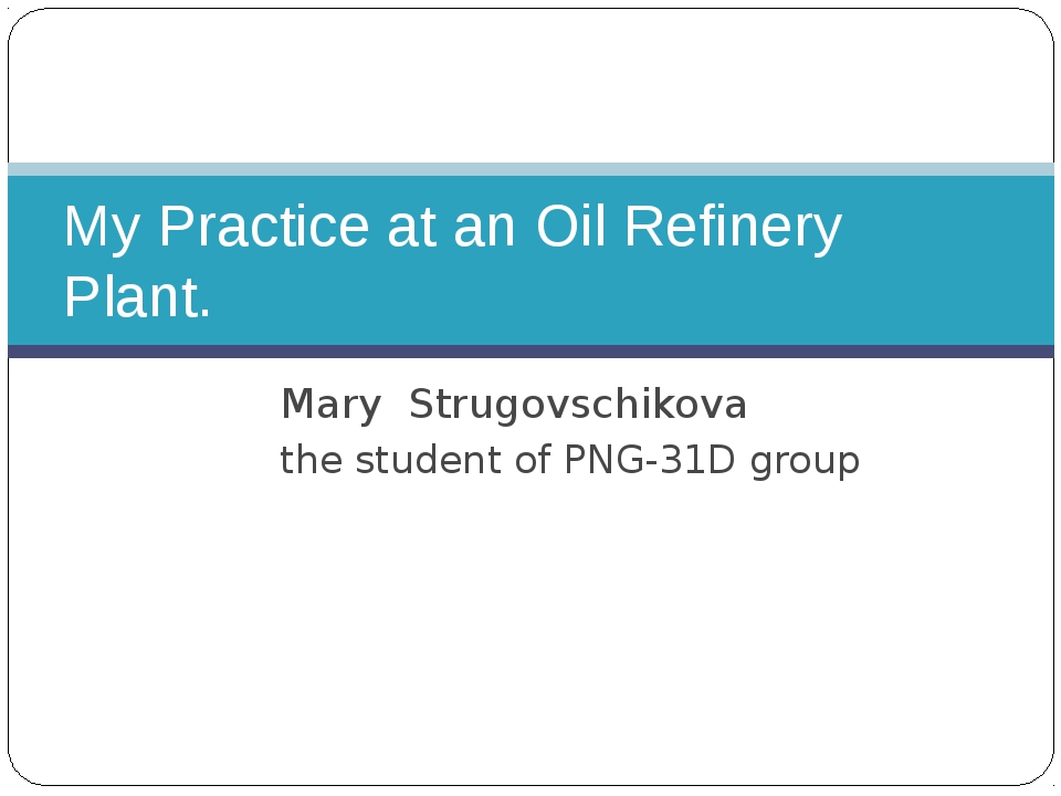 Mary Strugovschikova the student of PNG-31D group My Practice at an Oil Refin...
