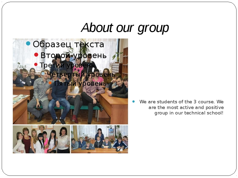 About our group We are students of the 3 course. We are the most active and p...