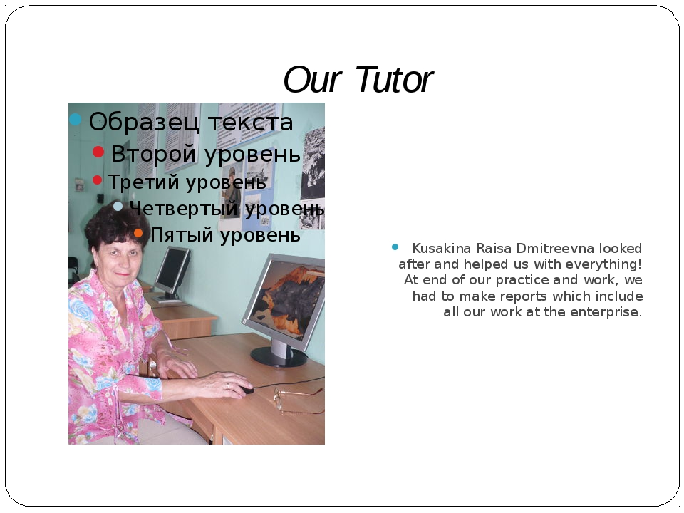 Our Tutor Kusakina Raisa Dmitreevna looked after and helped us with everythin...