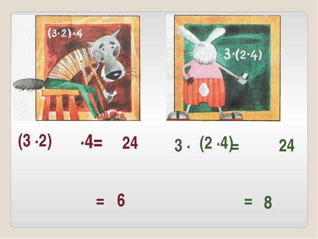 ·4= (3 ·2) = 6 24 3 · = (2 ·4) = 24 6 8 8