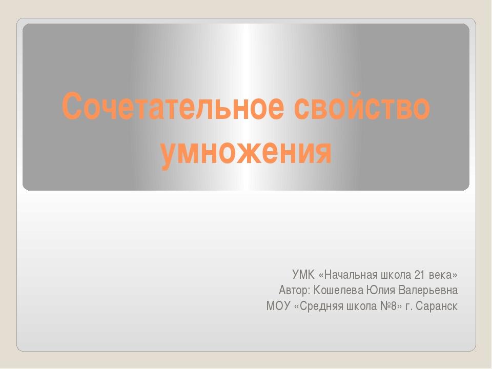 Сочетательное свойство умножения УМК «Начальная школа 21 века» Автор: Кошелев...